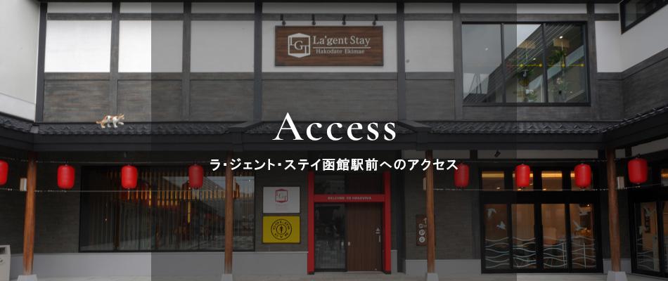 ラ・ジェント・ステイ函館駅前 アクセス