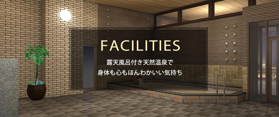ホテルラジェントプラザ函館北斗 施設