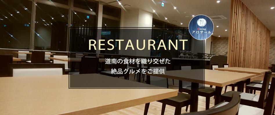 ホテルラジェントプラザ函館北斗 レストラン