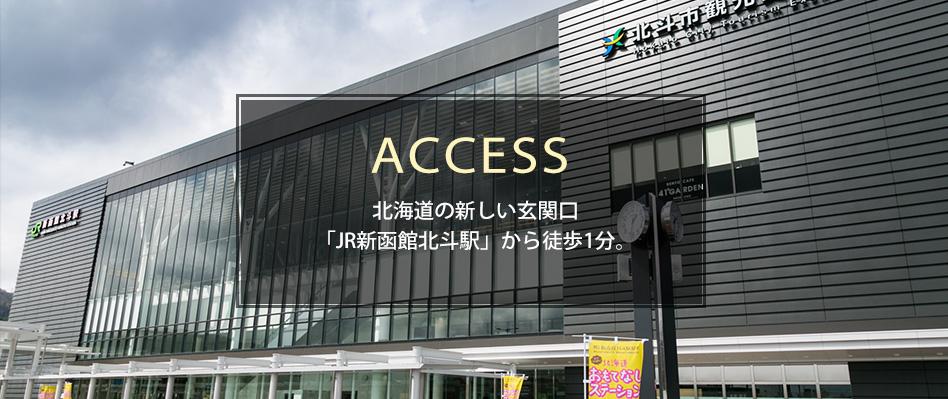 ホテルラジェントプラザ函館北斗 アクセス