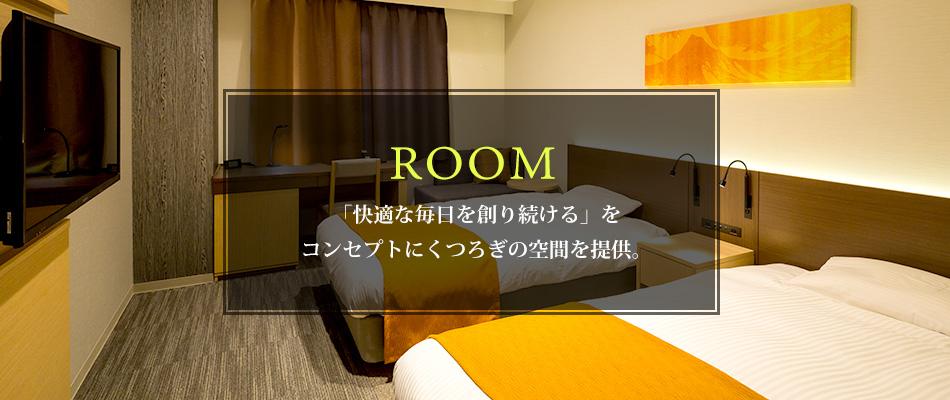 ラジェントステイ札幌大通り お部屋のご案内