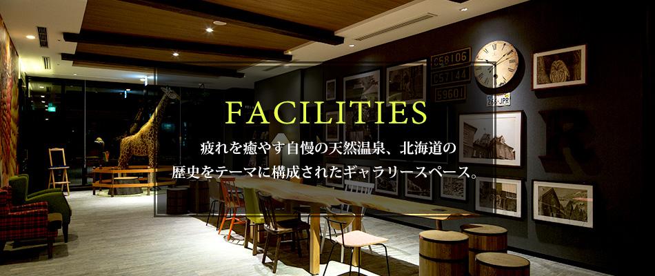 ラジェントステイ札幌大通り 施設情報