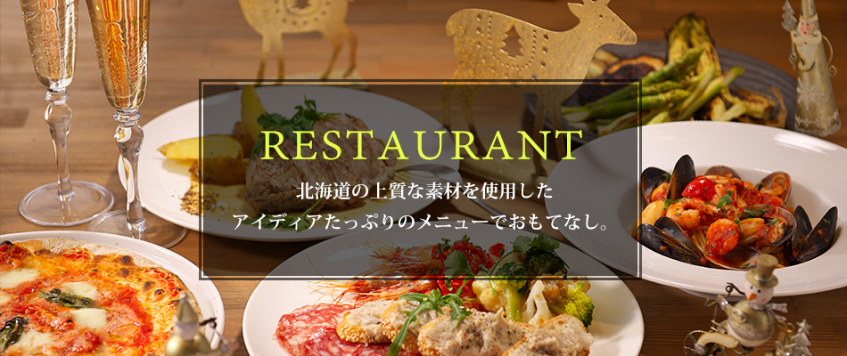 ラジェントステイ札幌大通り ノーザンキッチン