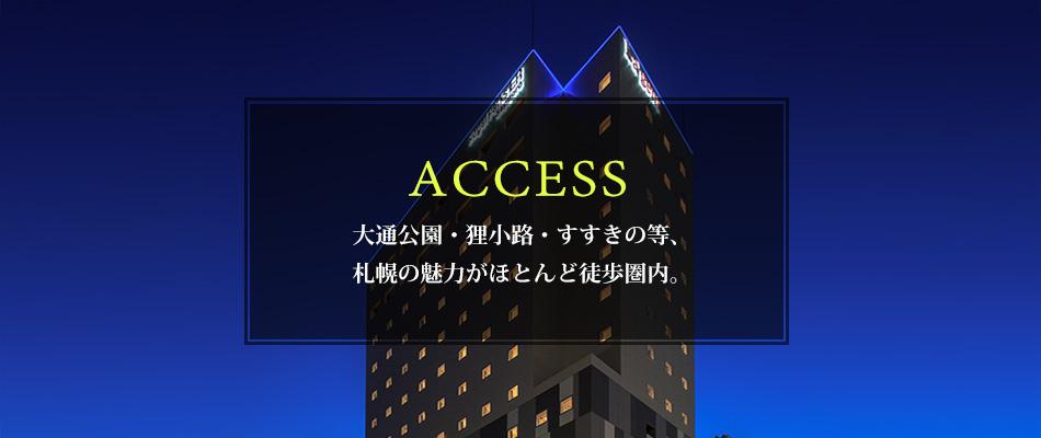 ラジェントステイ札幌大通り アクセス