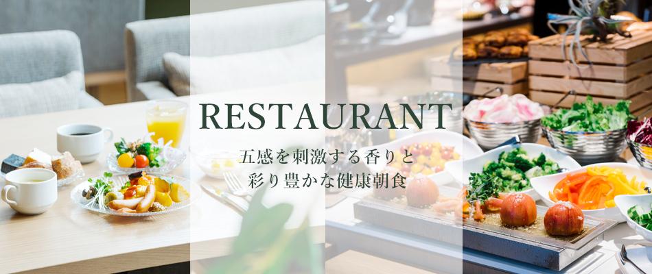 トリフィート那覇 レストラン